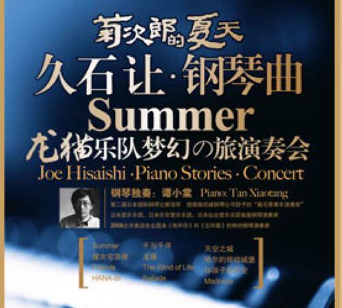 Summer久石让钢琴曲演奏会将来宁-久石让钢琴演奏会将来宁 经典电