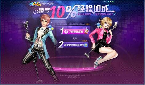 《qq炫舞》再度携手电脑管家回馈200万玩家