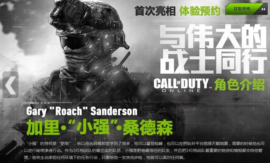 《使命召唤ol》宣布10月首测 开启玩家招募