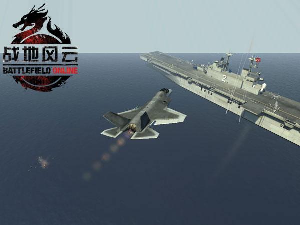 战地3飞机航母起飞