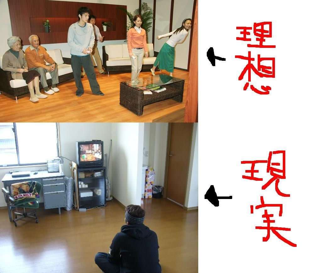 带上新游戏机照样是屌丝 理想与现实之比较