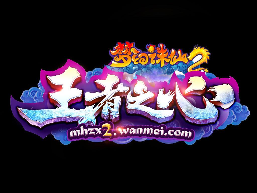 """梦幻诛仙2新版本定名""""王者之心""""logo首曝"""