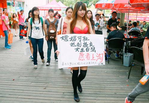 少女校园举牌反援交反嫖娼 称灵感来自游戏
