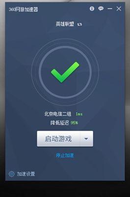 春节玩游戏遭遇卡顿 360网游加速器一键搞定