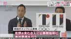 东京奥组委对会徽被废一事道歉