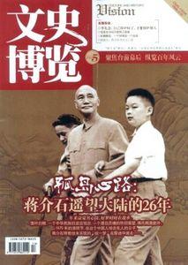 历史上的高俅并非奸臣 援助苏轼未与蔡京童贯勾结