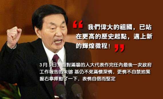 """人民网:朱镕基20宗""""最"""" 在位5年和谁叫过板 - 剑锋茉莉 - 杠上一枝花de 博客"""
