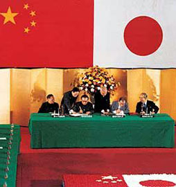 1978年10月23日,《中日和平友好条约批准书》互换仪式在日本首相官邸举行。