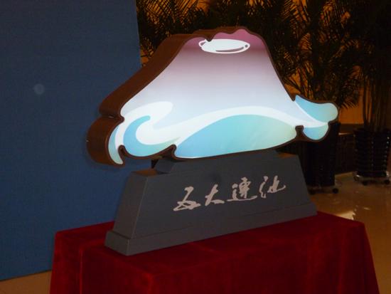 黑龙江五大连池风景区LOGO圣水节亮相十堰至贵阳自驾游攻略图片