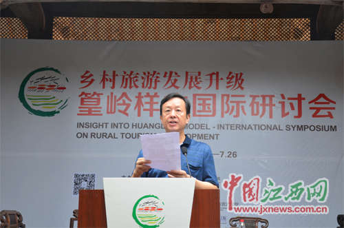 江西省旅游发展委员会党组书记丁晓群致辞