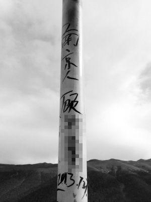 """网友在微博上发出的两张照片,下面一张上清晰写着""""南京人顾某某""""。(网络截图)"""