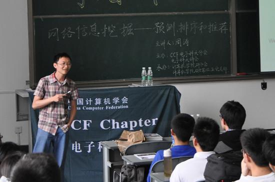 周涛教授做客CCF Chapter 电子科技大学讲坛
