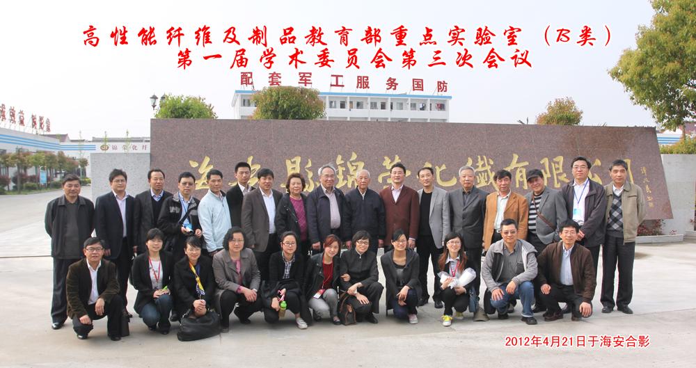 正文   会后,与会领导及专家一同参观了江苏省海安县锦荣化纤有限公司