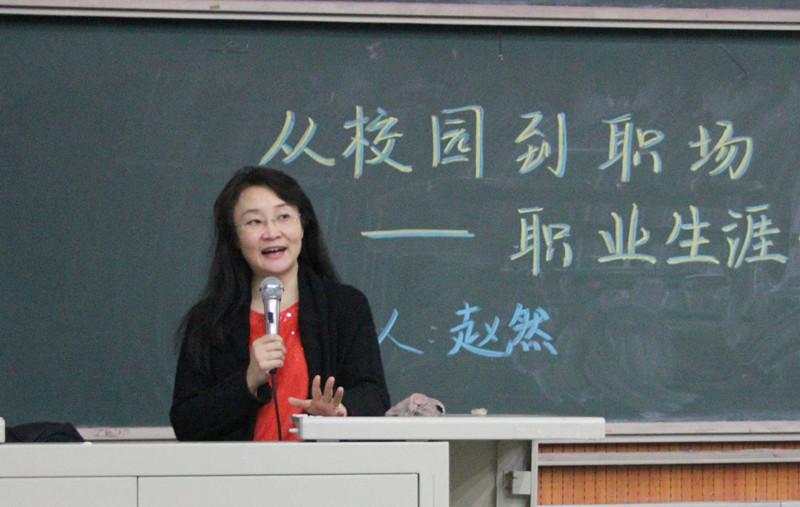 赵然教授解读职业生涯发展规划之路图片