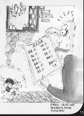 """""""艺术男""""手绘大学生活"""
