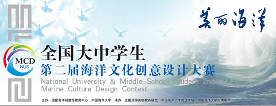 """全国大中学生海洋文化创意设计大赛组委会决定在2013年""""世界海洋日暨图片"""