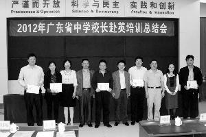 广州市一中校长吴海洋(左一)日前参加了赴英培训总结会。(资料图片)