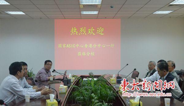 国家专用集成电路系统工程技术研究中心香港分中心到