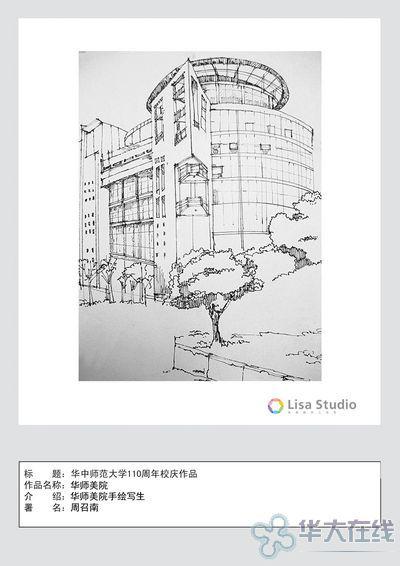 【110周年校庆】110幅手绘作品