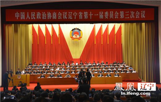 省政协十一届三次会议开幕