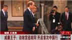 威廉王子:访问故宫逛胡同开启首次中国行
