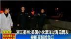 浙江:美国小伙漂洋过海见网友 被拒买醉险坠江