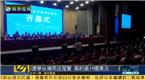 第十四届辽宁台湾周近尾声 签约逾14亿美元