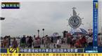 朝韩紧张局势缓解 中朝边境旅游未受影响