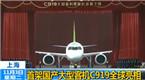 上海首架国产大型客机C919全球公开亮相