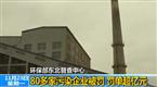 辽宁雾霾天气持续多日 80多家污染企业被罚