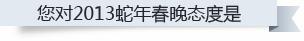 2013年央视蛇年春晚春晚打分 节目评选 - 碧云一鹤 - 碧鹤红荷山水恋