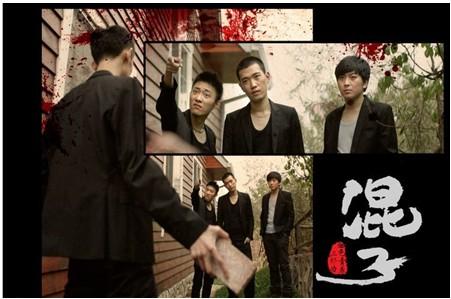 网络电影 混子 4月上映 演绎少年兄弟情