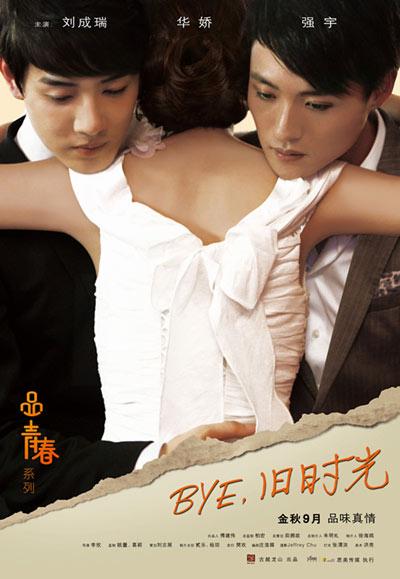 微电影《bye 旧时光》斩获国际微电影大奖