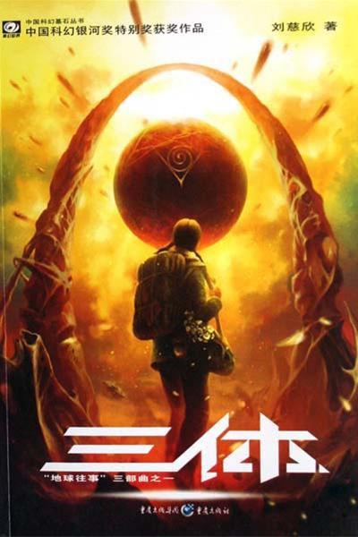 滚动新闻 > 正文  作为中国最成功的科幻小说系列,《三体》的影响力