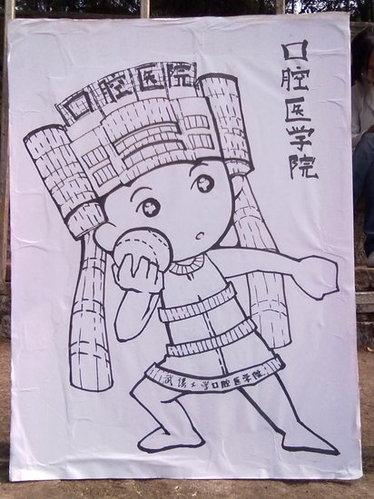 组图:大学生手绘q版武汉大学建筑群 (12/12)