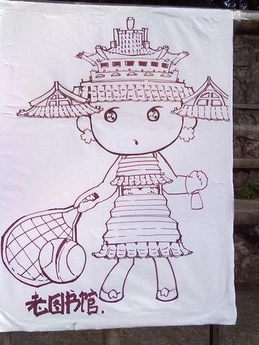 组图:大学生手绘q版武汉大学建筑群_教育频道_凤凰网