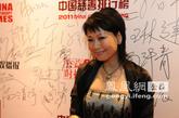 叶童出席2011中国慈善排行榜明星慈善夜活动