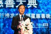 中国社会工作协会副会长、《公益时报》社社长刘京致辞