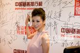巩新亮出席2011中国慈善排行榜明星慈善夜活动