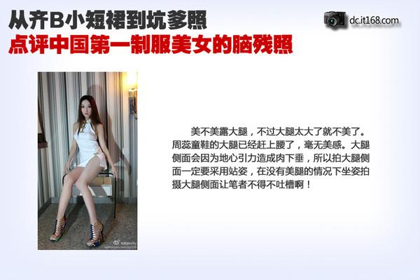 制服中国第一点评情趣的脑残照套v情趣龟头美女图片