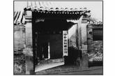中华书局西总布胡同办公处(1954年建国新局)