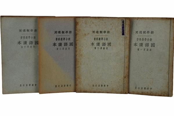 百年中华书局老照片