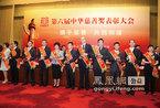"""组图:""""第六届中华慈善奖""""表彰大会"""