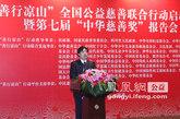 民政部社会福利和慈善事业促进司副司长徐建中出席报告会