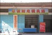 福建免费馒头店开业一年 老板身份依旧是迷 - 高山松 - gaoshansong.good 的博客