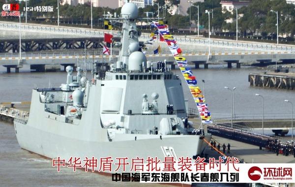 2013年1月31日,海军长春号导弹驱逐舰入列命名授旗仪式在东海舰队某军港隆重举行。长春舰为我国自行研制建造的052C型导弹驱逐舰三号舰。该舰的服役,将极大提高我海军水面舰艇部队的战斗…