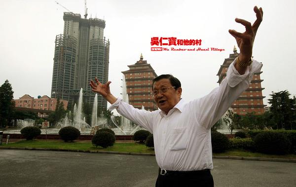 2013年3月18日18时58分,吴仁宝因患肺癌医治无效在华西村家中逝世,享年85岁。…