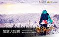 加拿大 滑雪天堂的速度与激情