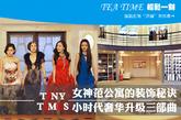 """《小时代3:刺金时代》上映一周,就斩获了4亿票房。尽管还是被不少网友吐槽为""""炫富""""大片,但相信剧中华丽的场景,还是给人带来了震撼的视觉冲击。从第一部到第三部,导演郭敬明都非常注重对上海,这座国际时尚都市背景的渲染,对高端品质生活的追求,场景的奢华程度更是不断升级。特别是""""时代姐妹花""""变换的三处居所,尽显浮夸当中也有值得参考的时尚搭配元素。"""