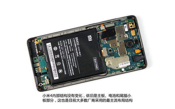 如何更换小米1手机主板